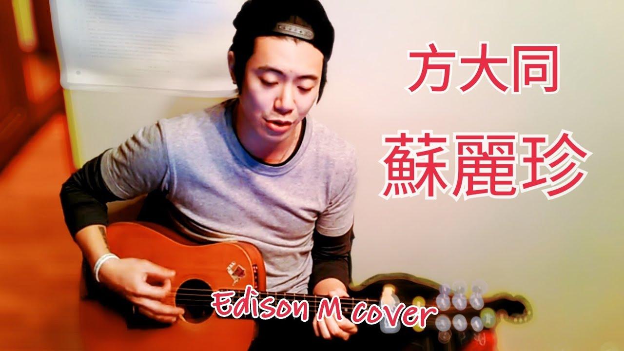 方大同 - 蘇麗珍 Edison M cover - YouTube