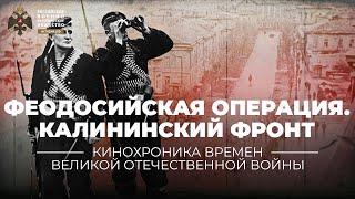 Феодосийская операция. Работа санитарно-медицинской службы на Калининском фронте