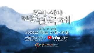 동아시아민중연극제 EAPTF 2020 - Officia…