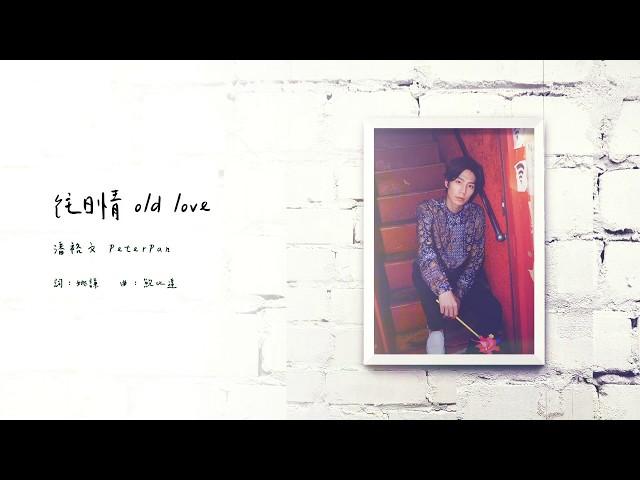 潘裕文 Peter Pan '往日情Old Love' (official Music Video)