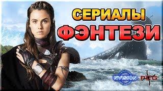Подборка ФЭНТЕЗИ сериалов. Что посмотреть? | NVIsion
