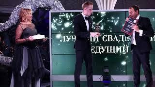 Премия WEDDING AWARDS - Черноземье 2017