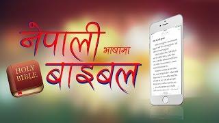 Download Nepali Bible on iPhone || Prakash Biswa