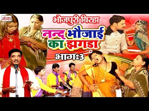 भोजपुरी का सुपरहिट बिरहा | ननद भौजाई का झगड़ा (भाग-3) | Bhojpuri Birha | Haider Ali