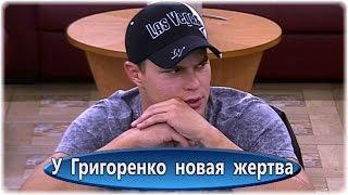 Дом-2 Последние Новости на 28 ноября Раньше Эфиров (28.11.2015)