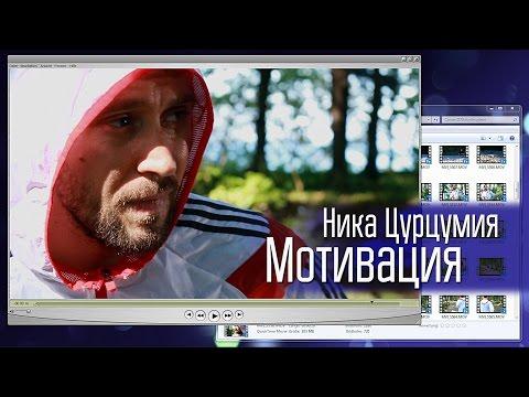Ника Цурцумиа - МОТИВАЦИЯ (Russian Version)