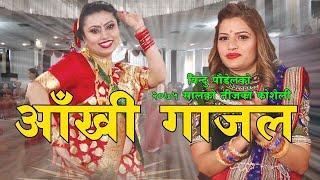 New Teej song 2075 /2018 Aakhi Gajal offical Teej song आंखि गाजल तीज गित