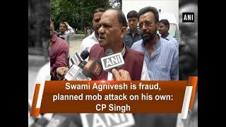 Swami Agnivesh is fraud, planned mob attack on his own: CP Singh - #Jharkhand News