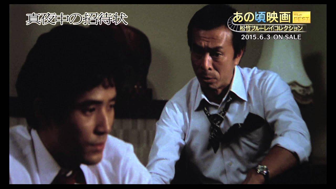 あの頃映画 the BEST 松竹ブルーレイ・コレクション『真夜中の招待状』2015/6/3リリース!