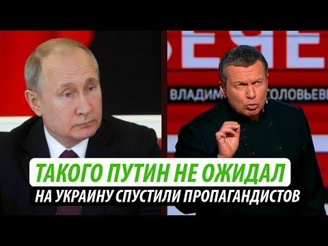 Такого Путин не ожидал. На Украину спустили пропагандистов