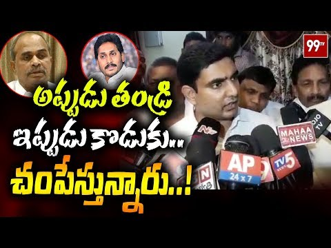 Nara Lokesh Reaction on Mangalagiri TDP Leader Assassination | 99 TV Telugu