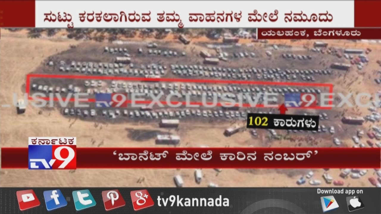 300 Vehicles On Fire Near Bengaluru Air Show