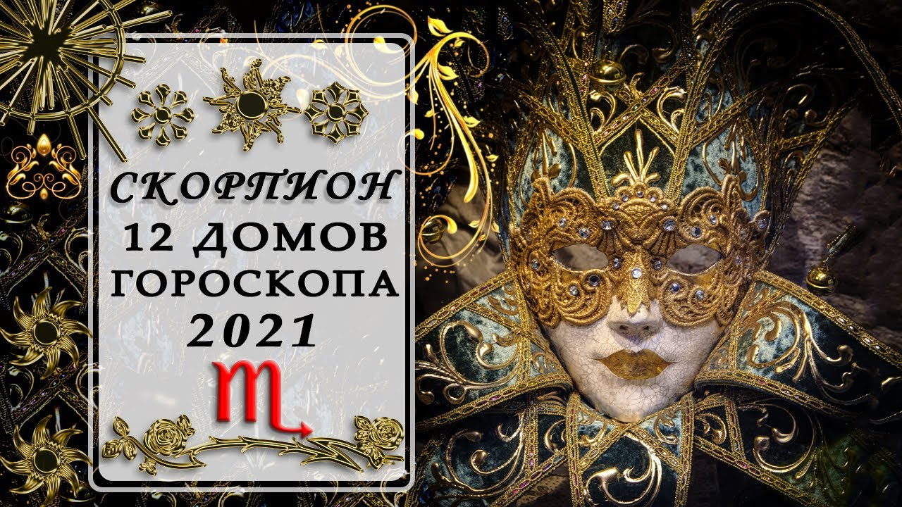 ♏СКОРПИОН 12 ДОМОВ ГОРОСКОПА 2021 таро прогноз