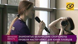 Александра Герасименя и Евгений Цуркин провели мастер класс в Новополоцке