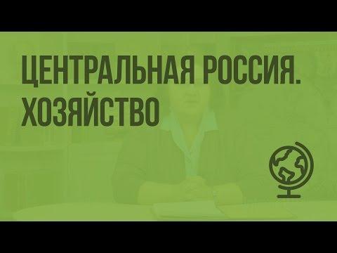 знакомства центральной россии