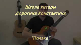 "видеоурок""Полька"""