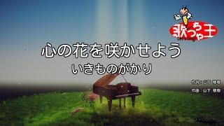 【カラオケ】心の花を咲かせよう/いきものがかり