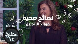 فوائد الزنجبيل - رزان شويحات
