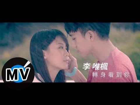 李唯楓- 轉身看到你 (官方完整版MV)