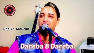 Cheikh  Mourad - Dareba B Dareba [Clip Officiel]  الشيخ مراد - ضربة بضربة  Avec Tipo Bel Abbes 2018