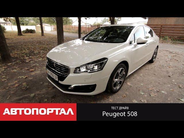 Первый тест-драйв Peugeot 508 New (Обзор нового Пежо 508, 2015)