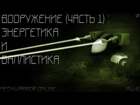 6. Вооружение (часть 1) : Энергетика и Баллистика. - Гайды по игре MechWarrior Online.