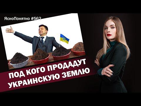 Под кого продадут украинскую землю | ЯсноПонятно #562 By Олеся Медведева