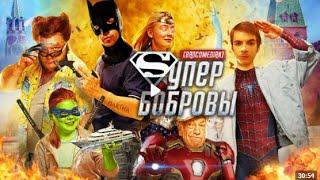 [BadComedian] - СуперБобровы (Российские супергерои) перезалив с Caramba.tv