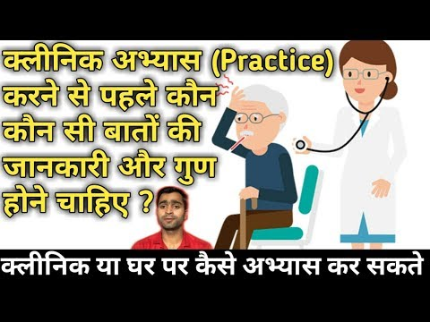 How To Practice Homeopathy At Home & Clinic ! Knowledge & Quality ?