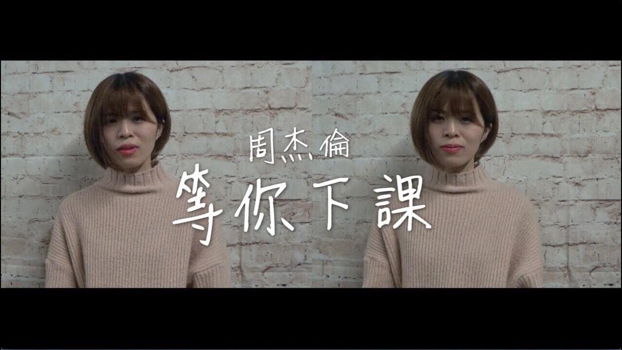 周杰倫 Jay Chou【等你下課x蒲公英的約定x最長的電影x楓】Cover by 岑霏Fei Fei - YouTube