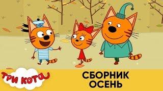 Три Кота   Сборник про осень   Мультфильмы для детей