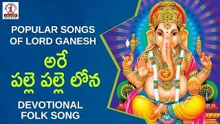 Popular Songs Of Lord Ganesh | Are Palle Palle Lona Devotional Folk Song | Lalitha Audios And Videos