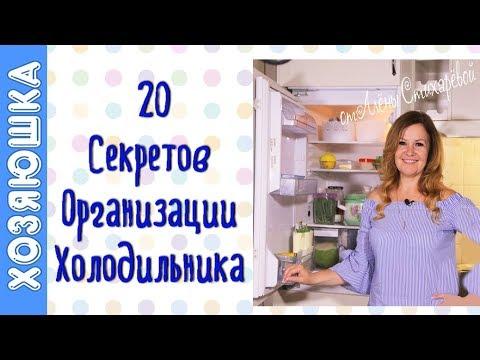 видео: 20 Правил ХОЛОДИЛЬНИКА | Грамотная Организация | Мерчендайзинг ХОЛОДИЛЬНИКА| Как хранить Продукты