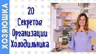 видео Как хранить продукты в холодильнике