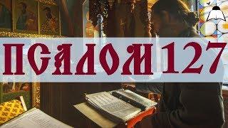 Скачать Псалом 127 Слушать Давидовы псалмы