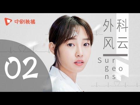 外科风云 02 | Surgeons 02 (靳东、白百何 领衔主演)【未删减版】