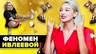 Ивлеева — Первый блогер с ТЭФИ // Секрет успеха