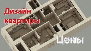 Цена на дизайн квартиры 3D(, 2017-03-23T10:33:49.000Z)