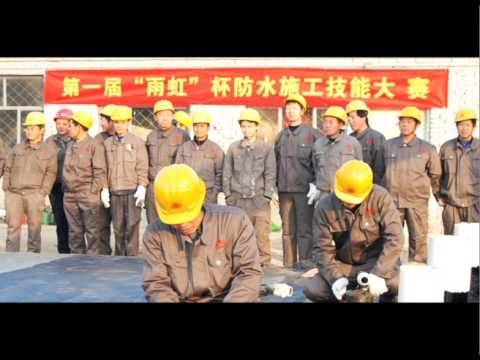 PMH 3040 HDPE installation instruction/Beijing Oriental Yuhong Waterproof Technology Co.,Ltd.