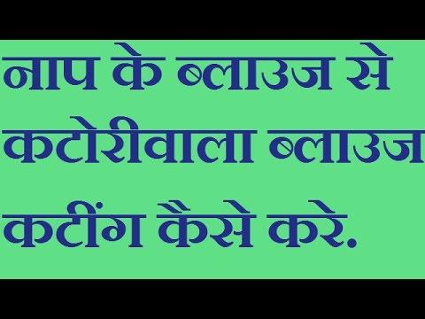 DIY ! How to cutting katori blouse using measurement blouse in hindi