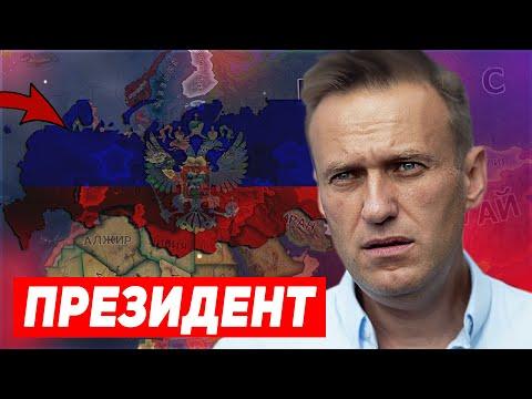 НОВЫЙ ПРЕЗИДЕНТ РОССИИ В HEARTS OF IRON 4: Millennium Dawn: Modern Day:ВЕЛИКАЯ РОССИЙСКАЯ ФЕДЕРАЦИЯ