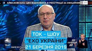 """Ток-шоу """"Ехо України"""" від 21 березня 2019 року"""