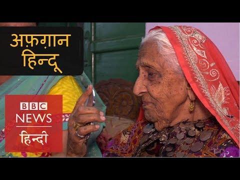 Hindus, whom People Considered as Pakistani Muslim (BBC Hindi)