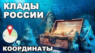8 НЕНАЙДЕННЫХ КЛАДОВ В РОССИИ / КЛАД ОТ КАНАЛА YOUFACT