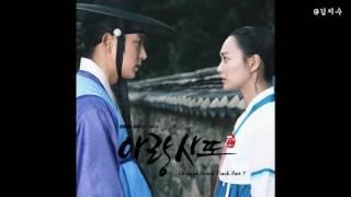 [1.54 MB] 케이윌 (K.Will) - 사랑은 그대다 (Love Is You) [아랑사또전 OST] Instrumental