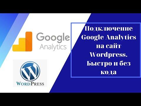 Как установить google analytics на сайт wordpress