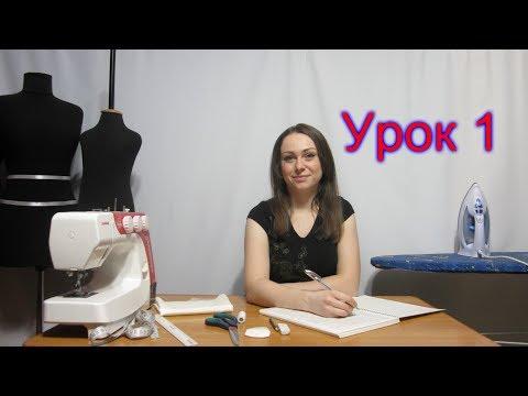 Видеоурок кройки и шитья для начинающих бесплатно