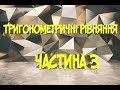 Тригонометричні рівняння частина 3. ЗНО. Математика. Відеоуроки онлайн.