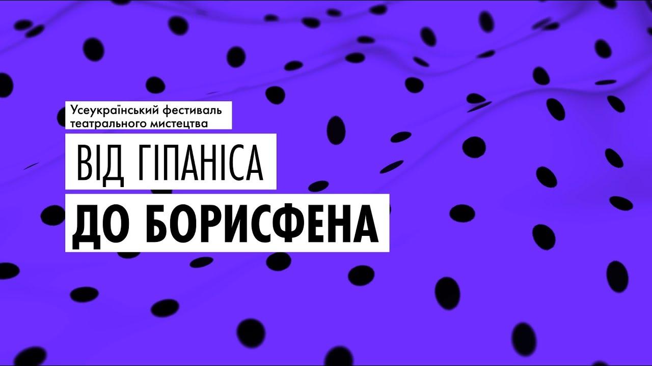 """Картинки по запросу """"Всеукраїнський фестиваль театрального мистецтва «Від Гіпаніса до Борисфена»"""""""