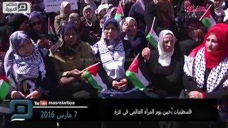 مصر العربية | فلسطينيات يُحيين يوم المرأة العالمي في غزة